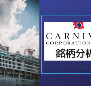 【CCL】カーニバルの銘柄分析 ~Carnival Corporation~