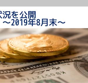 資産状況を公開 ~2019年8月末~