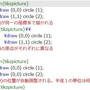 TikZ で円を描く。