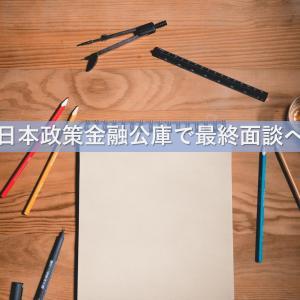 日本政策金融公庫で最終面談へ