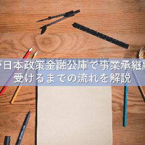 個人が日本政策金融公庫で事業承継融資を受けるまでの流れを解説
