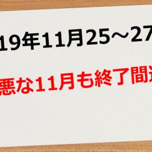 【2019年11月25日~27日】11月ももうすぐ終わり