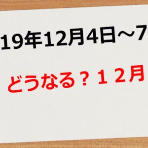 【2019年12月4日~6日】どうなる?12月