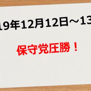 【2019年12月12日~13日】保守党圧勝!