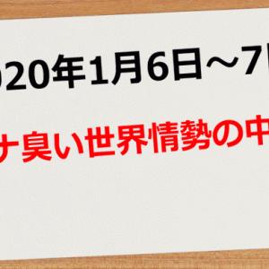 2020年1月6日~7日 キナ臭い世界情勢の中で 85.4pips