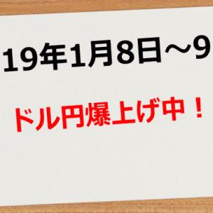 2020年1月6日~7日 ドル円爆上げ中! 97.0pips