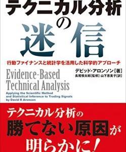 テクニカル分析の迷信――行動ファイナンスと統計学を活用した科学的アプローチ