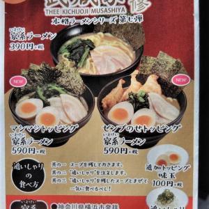 かっぱ寿司で家系ラーメン?!