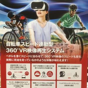 VRサイクリングを体験しました! @山梨テクノICTメッセ