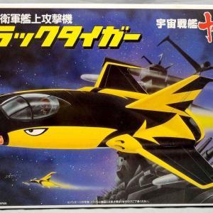 地球防衛軍艦上攻撃機ブラックタイガー