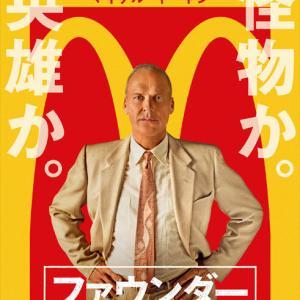 『ファウンダー ハンバーガー帝国の秘密』を観ました!