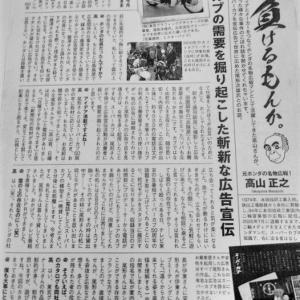 『モトチャンプ』にスーパーカブ広告の父・尾形次男さんのことが!