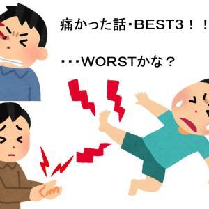 痛かった話・BEST3!!!