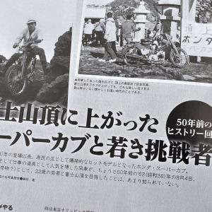 日本で最初にスーパーカブで富士山に登った人は・・・