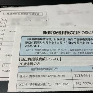 難病患者の限度額認定証