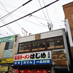 大衆食堂 あらたま アジフライ定食 福岡市早良区西新