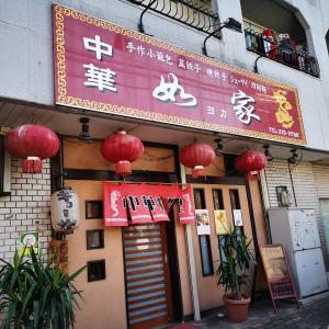 中華 如家 刀削海鮮麺 福岡市中央区平尾