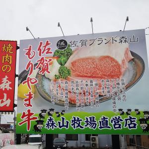 焼肉森山 三日月本店 鉄板ステーキ定食 佐賀県小城市三日月町