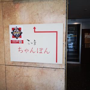 古4季 ちゃんぽん 福岡市中央区今泉