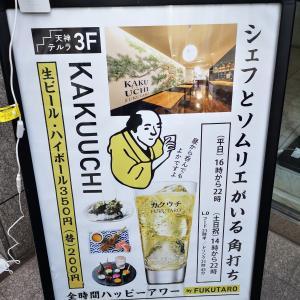 カクウチFUKUTARO 0次会 福岡市中央区渡辺通