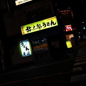 弥太郎うどん かけうどん 福岡市中央区渡辺通