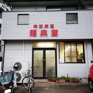 福楽園 ちゃんぽん 福岡市中央区大宮
