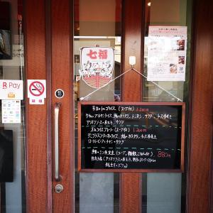 七福 鶏うどん&ミニローストビーフ丼 福岡市中央区笹丘