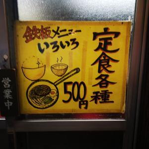多津田食堂 鉄板やき肉定食 福岡市中央区六本松