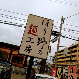 ほり野の麺工房 ごぼう天うどん 福岡県那珂川市片縄北