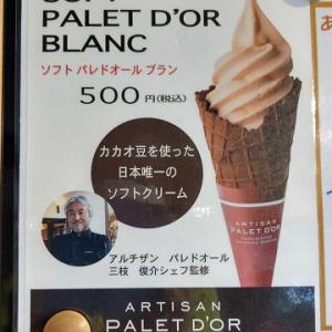 カカオ豆を使った日本唯一のソフトクリーム
