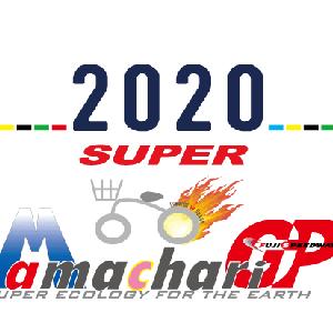 スーパーママチャリGP2020