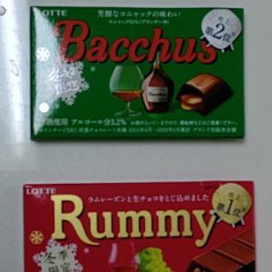 冬季限定:Bacchus & Rummy