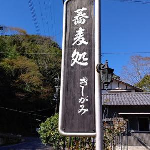 静岡市駿河区:蕎麦処きしがみ