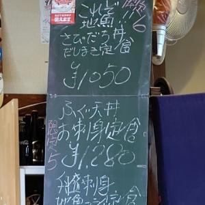 静岡県焼津市:魚家(ととや)