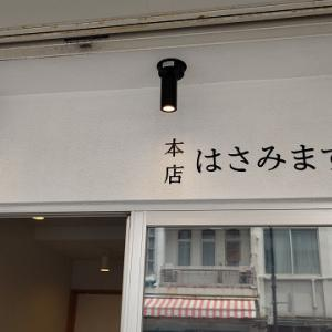 静岡市葵区:はさみます。本店