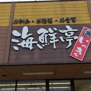 静岡県森町:海鮮亭いっき