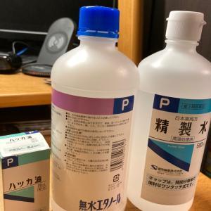 やっと買えました、無水エタノール!