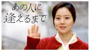 【映画】あの人に逢えるまで ☆☆☆☆