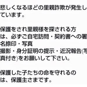 """""""山口県里親詐欺情報"""""""