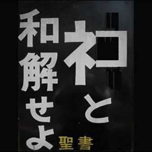 """""""2021年6月 今月の猫タロット占い"""""""