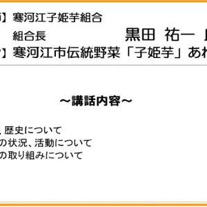 今週は子姫芋(こひめいも8/7朝6:00)