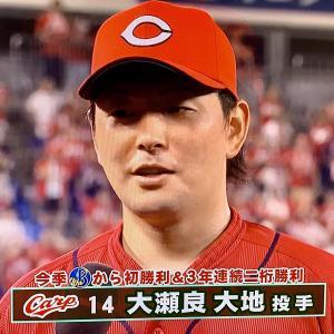 3年連続2桁勝利おめでとうー大瀬良大地投手