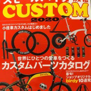 折りたたみ自転車&スモールバイクCUSTOM2020掲載♪
