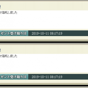 10月11日 稲姫大人買い