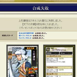 1月20日 天香山命チャレンジ