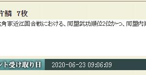 6月23日 武功のお話