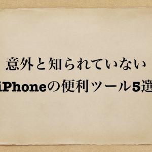 意外と知られていないiPhoneの便利ツール5選