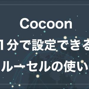 【初心者向け】WordPress無料テーマ「Cocoon」でカルーセルを1分で設定する方法