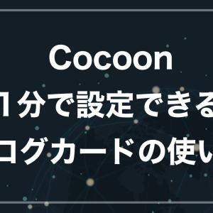 【初心者向け】WordPress無料テーマ 「Cocoon」でブログカードを設定する方法