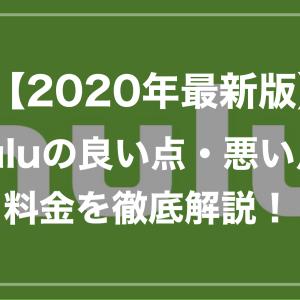 【2020年最新版】huluの良い点・悪い点、料金を徹底解説!